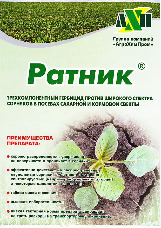 агрохимия: