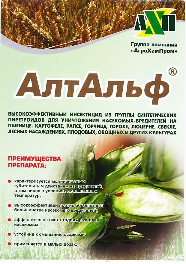 инсектицид алтальф инструкция